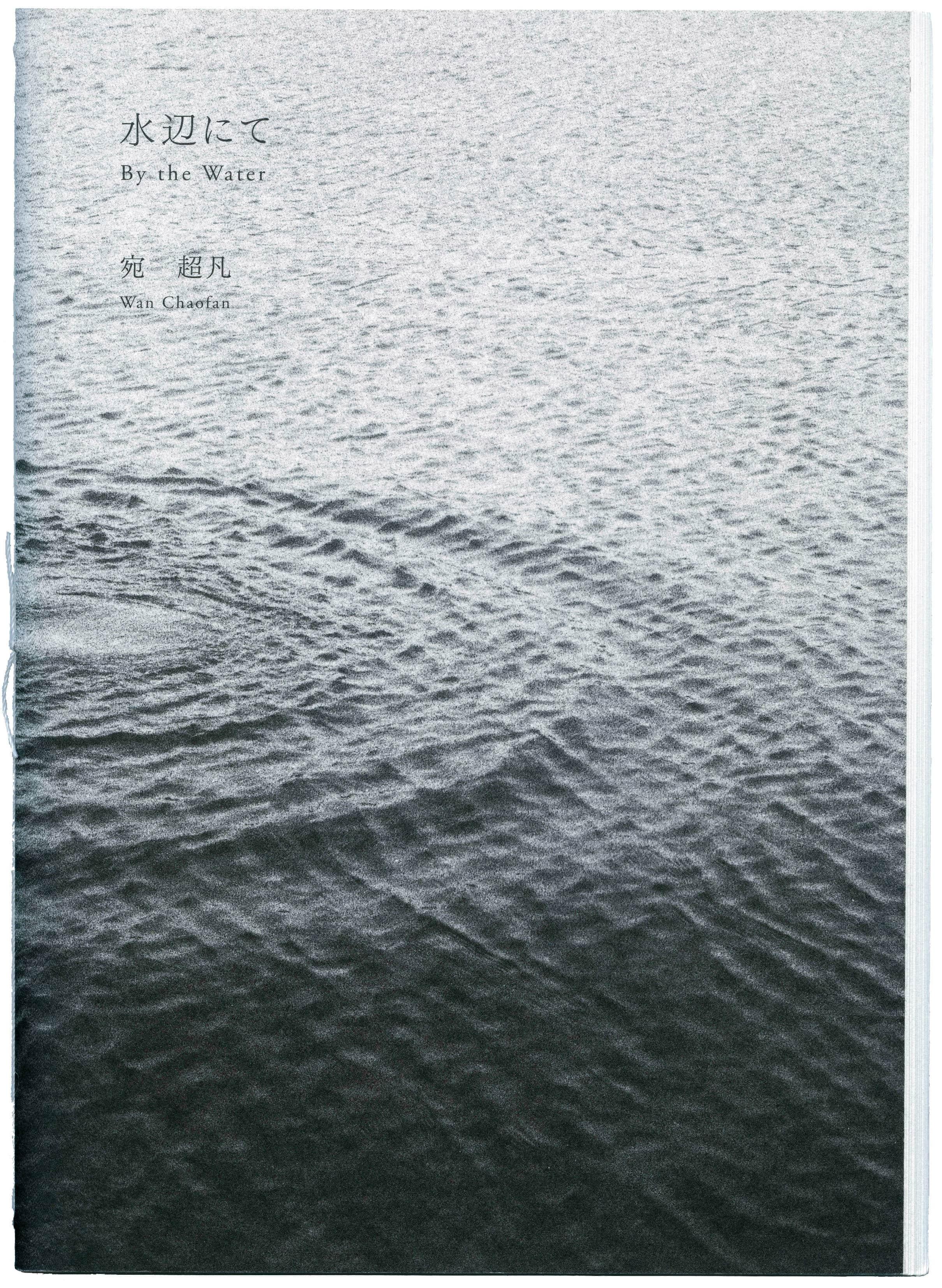 水辺にてHP用-min-2